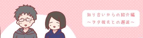 知り合いからの紹介編
