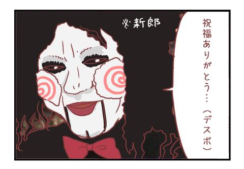 新郎の仮装