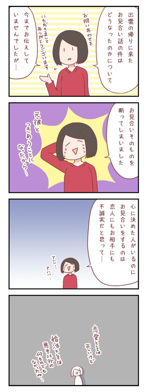お見合い話の行方(婚活編)【ろぐ622】