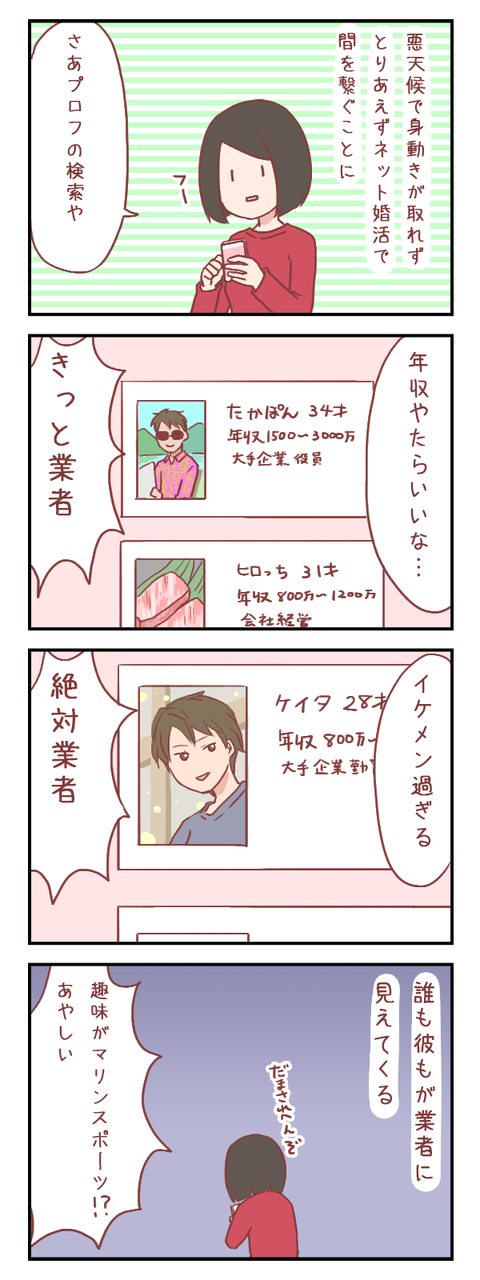【ろぐ331】ネット婚活に戻ってみたけれど(婚活編)
