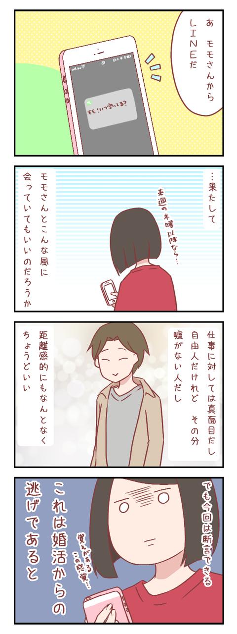 この感覚には覚えがある(婚活編)【ろぐ686】