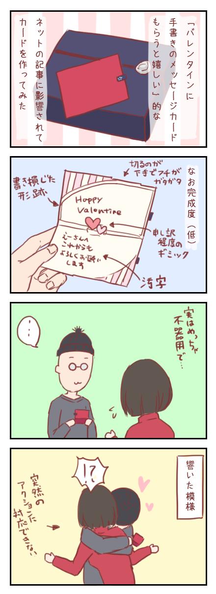 手作りカード(デート事変3)