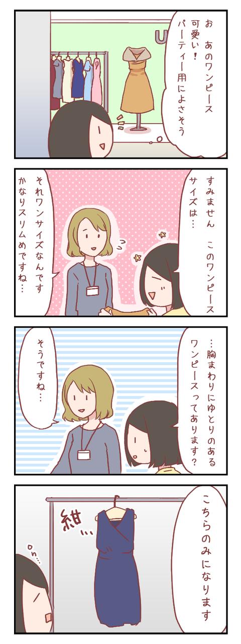 【ろぐ327】紺色の呪縛~選択肢はない~(婚活編)