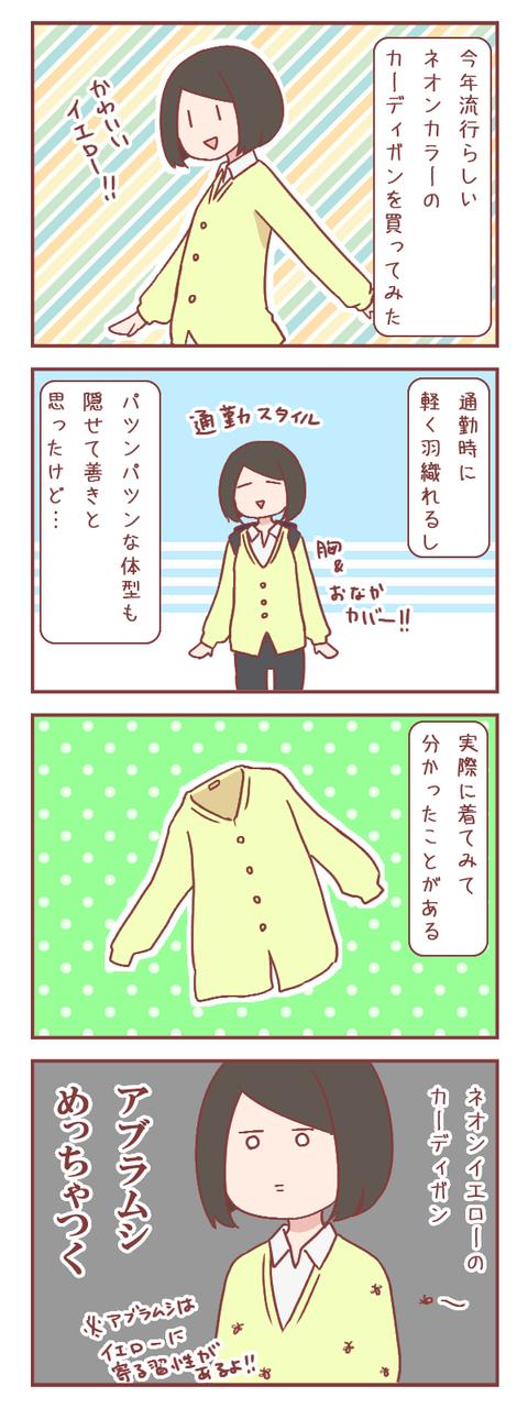 流行のネオンカラーを着てみて分かったこと