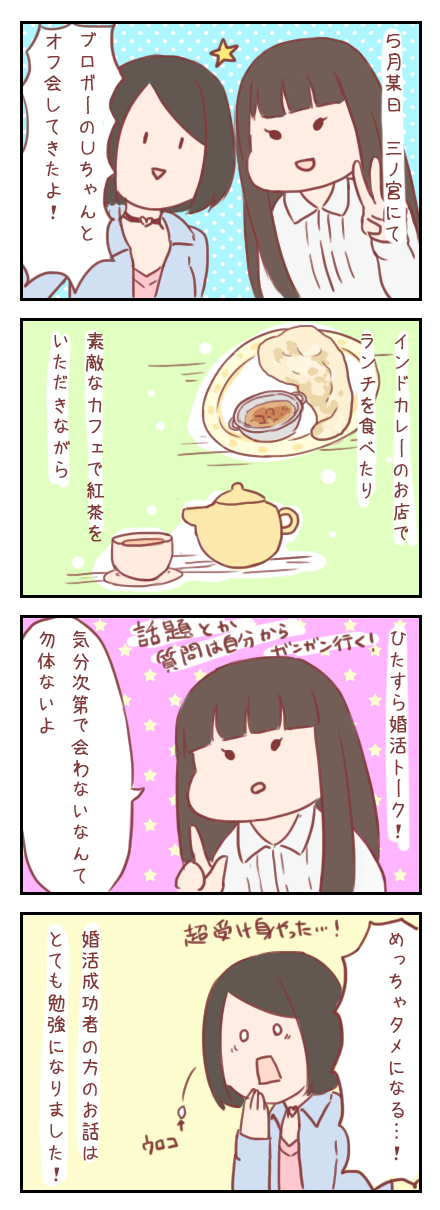【ろぐ111】Uちゃんとのオフ会編&お知らせ!