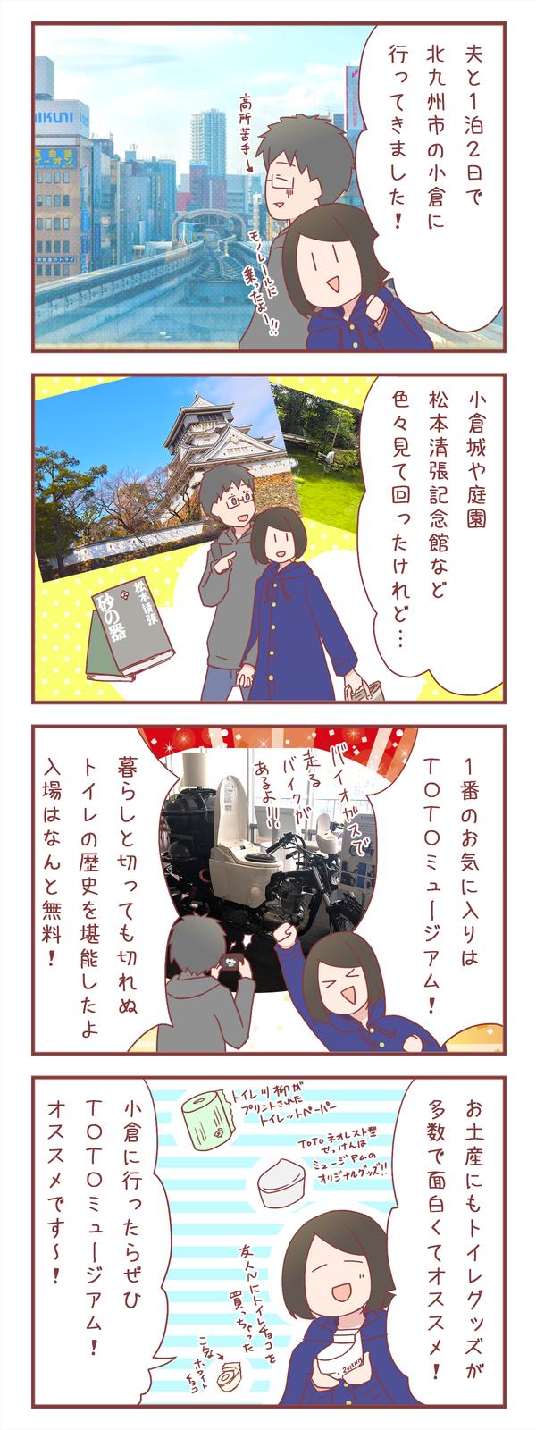 北九州市の小倉に行ってきた! 観光のオススメは無料のあの施設!