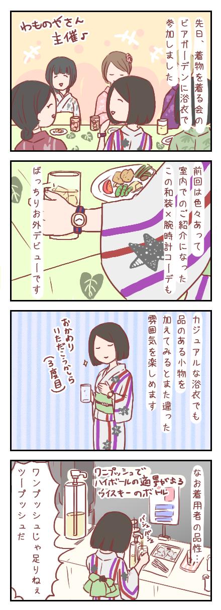 【ろぐ194】浴衣+洋小物コーデでビアガーデン!【PR】