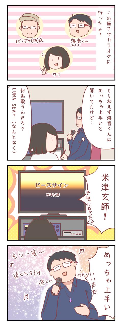 ハイレベルすぎるカラオケ【ろぐ595】