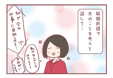 アリとキリギリスのツケが今来た(婚活編)【ろぐ874】