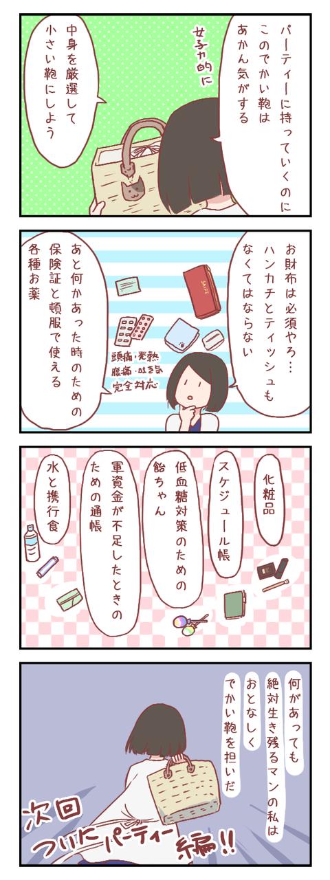 【ろぐ278】パーティー用の鞄を選ぼうとした結果(婚活編)