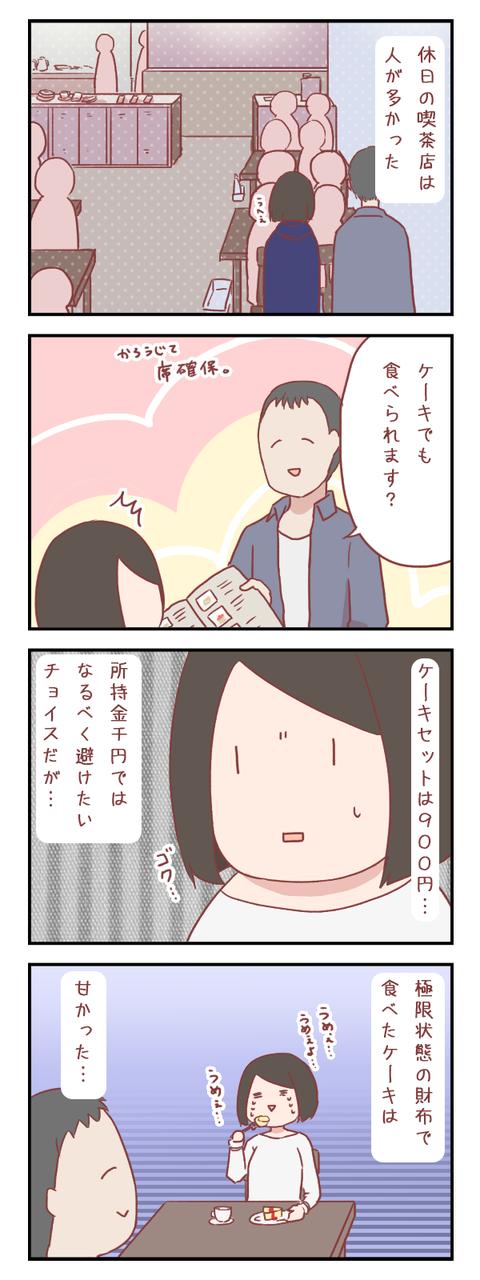 その判断、デブの元…(婚活編)【ろぐ538】