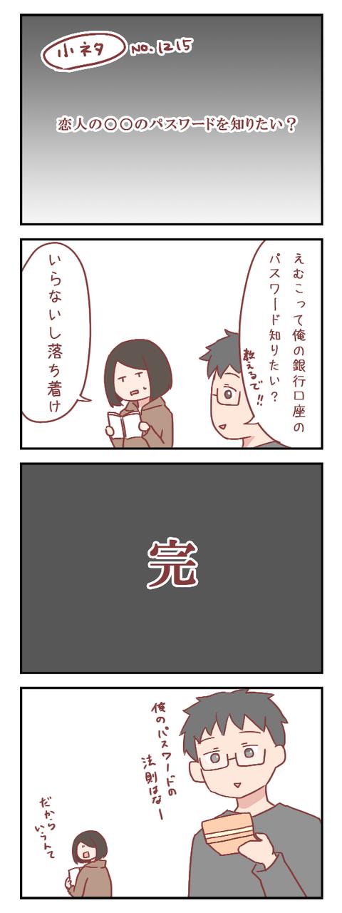 【小ネタ】○○のパスワードを教えようとする彼氏(婚活編)