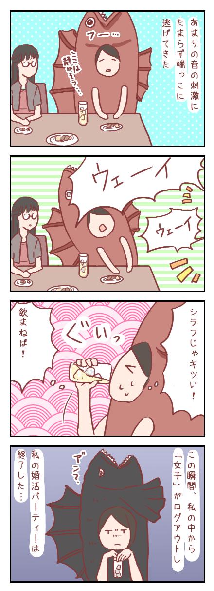 【ろぐ225】初めての婚活パーティ④覚醒(婚活編)