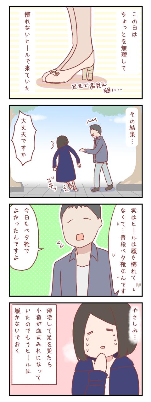 精一杯の女子力からの自滅(婚活編)【ろぐ543】