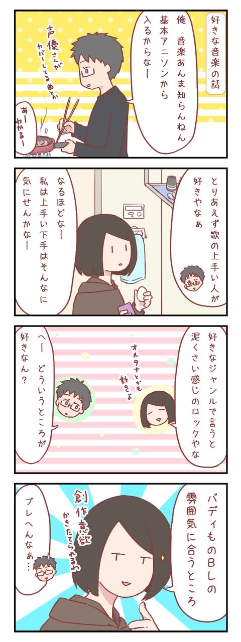 ヲタク彼氏と腐女子彼女の音楽事情(婚活編)【ろぐ844】