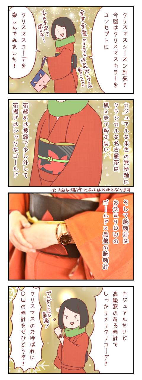 【ろぐ384】ダニエル・ウェリントンとクリスマスコーデ!【PR】