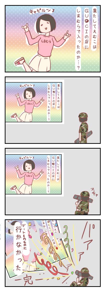 【ろぐ129】Dさんとの顛末(婚活アプリ編)