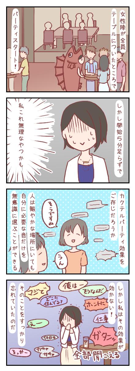 【ろぐ223】初めての婚活パーティ③誤算(婚活編)