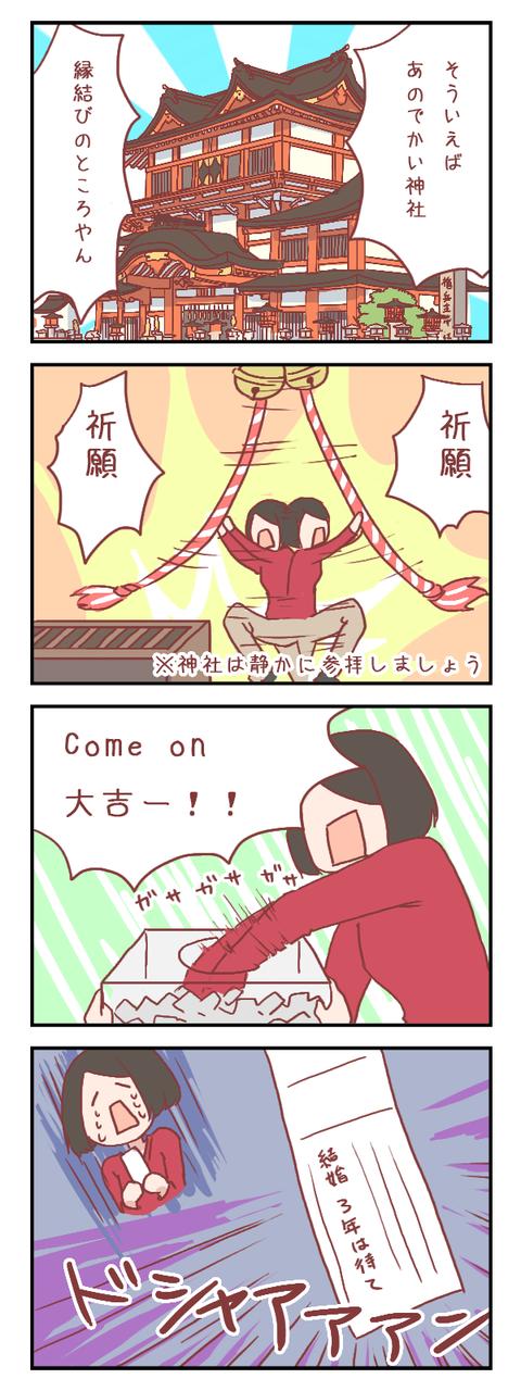 【ろぐ318】縁結びの神社にお詣りした結果(婚活編)