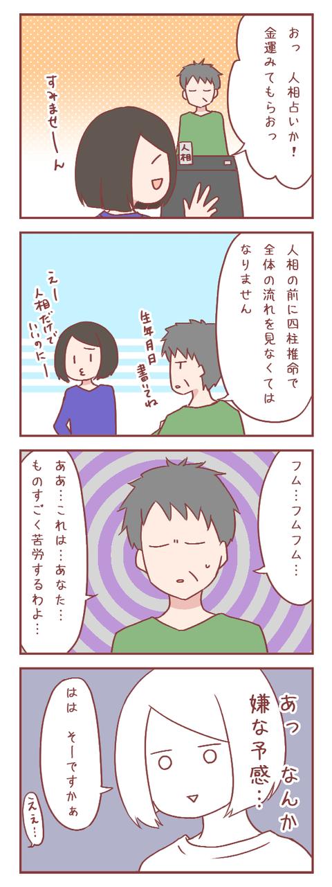 VS霊感商法占い師【ろぐ954】