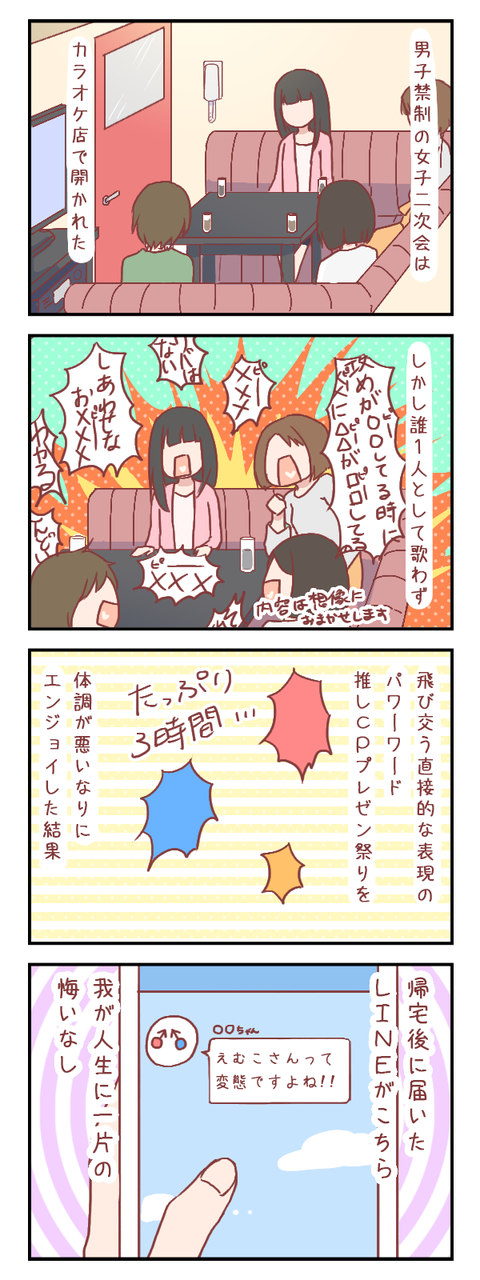 【ろぐ287】おそらくオタコン最大の醍醐味(婚活編)
