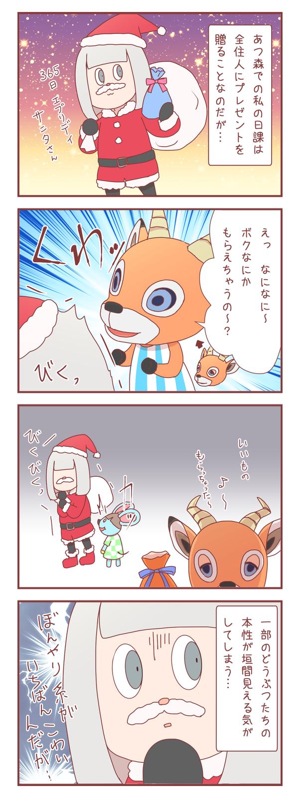 【あつ森】プレゼントを贈る時、一部のどうぶつが怖い件