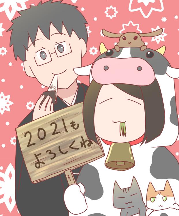 2021年もよろしくお願いいたします!