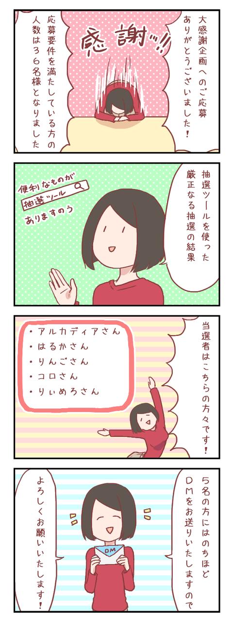 【ろぐ273】大感謝企画無料オーダー祭り抽選結果