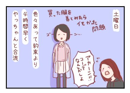 えむ こ ヲチ 92