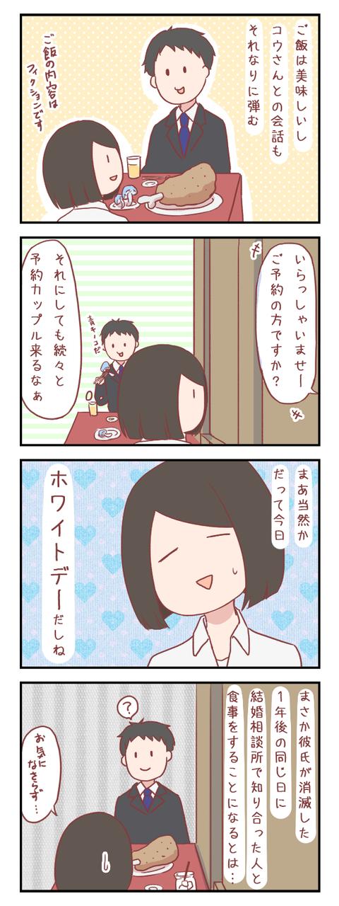 偶然か、必然か、奇妙な因果を感じた日(婚活編)【ろぐ501】
