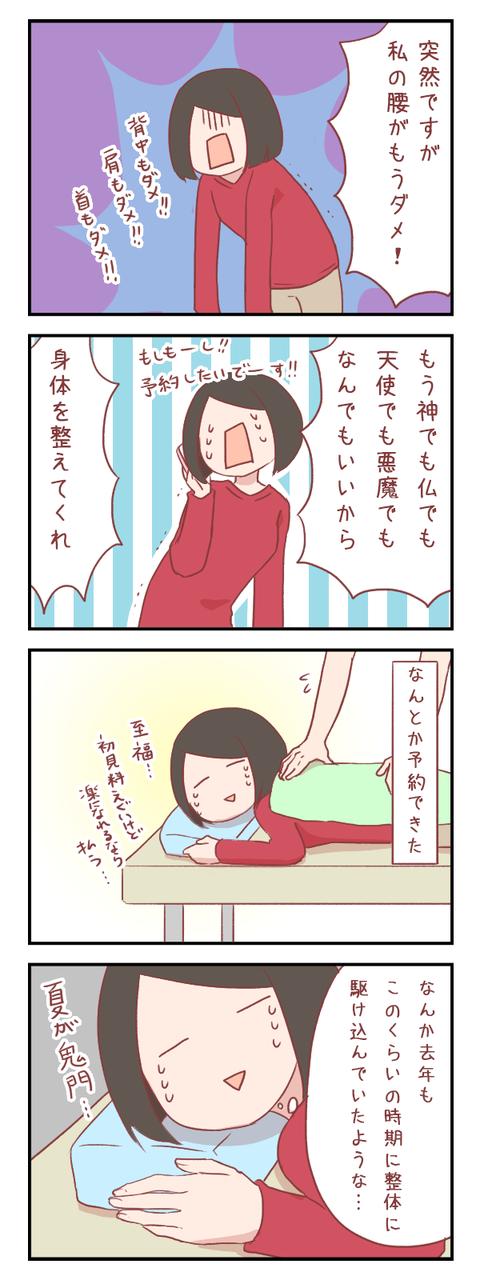 夏が鬼門【ろぐ617】