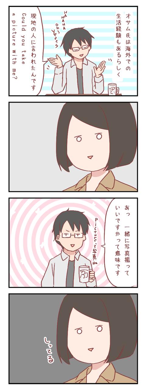 【ろぐ310】イケメンとのトークで私が絶句した理由(婚活編)