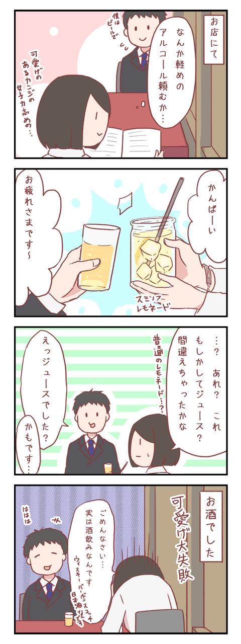 居酒屋にて秒速でバレた嘘(婚活編)【ろぐ500】