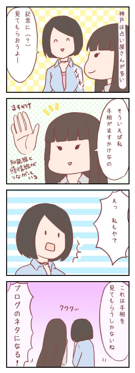 【ろぐ127】Uちゃんとのオフ会編②~奇跡的遭遇~