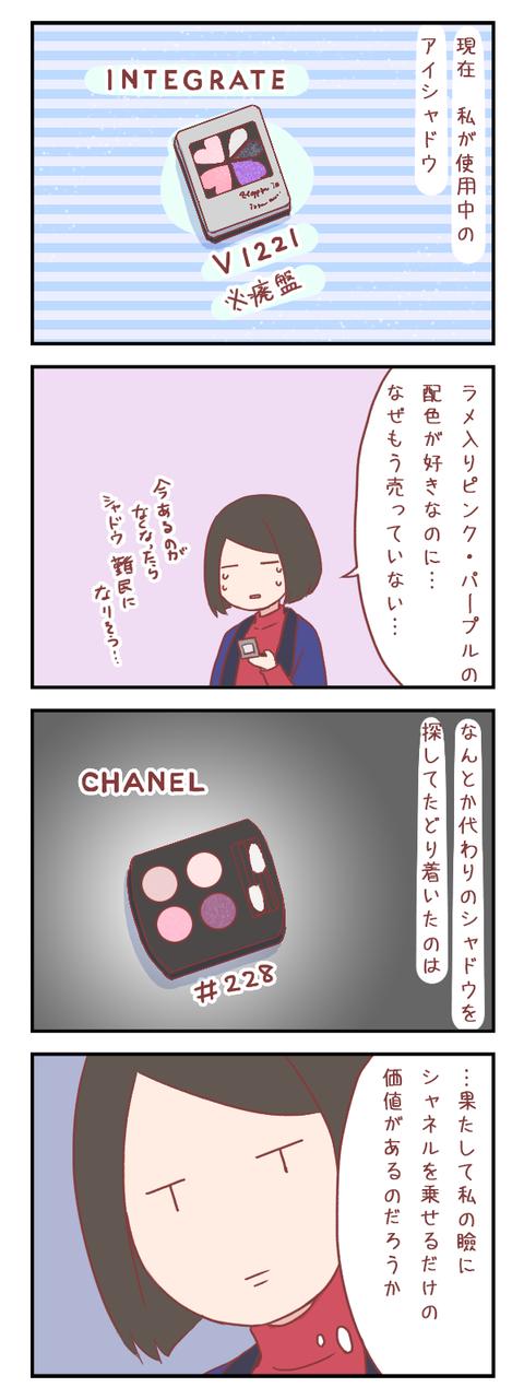 【ろぐ464】シャネルに怖じ気づく女