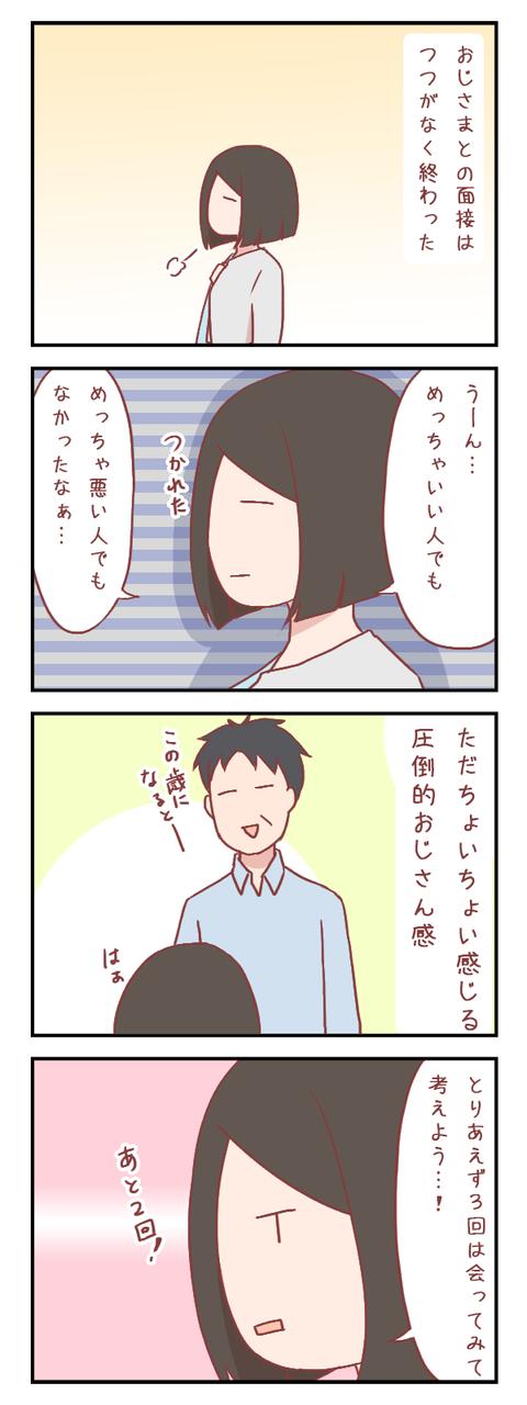 イケオジ様との初面接を終えて(婚活編)【ろぐ572】