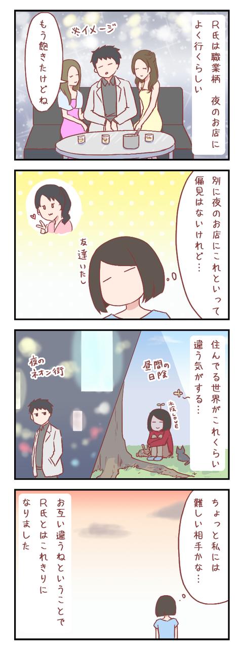 きっと世界観が噛み合わない(婚活編)【ろぐ643】