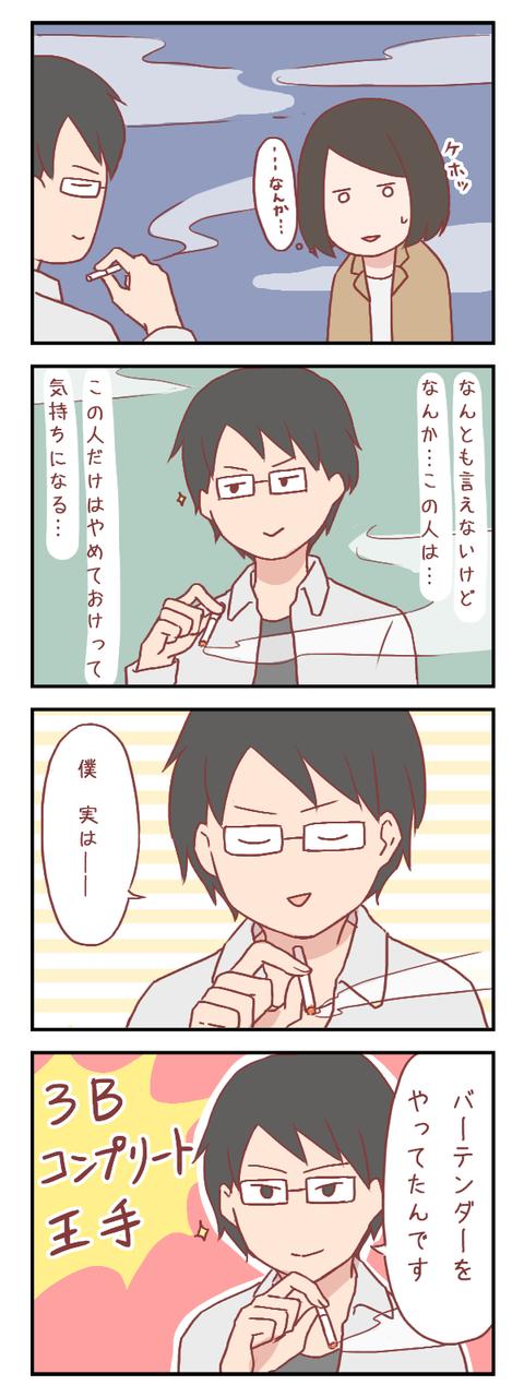 【ろぐ311】明かされる衝撃の事実(婚活編)