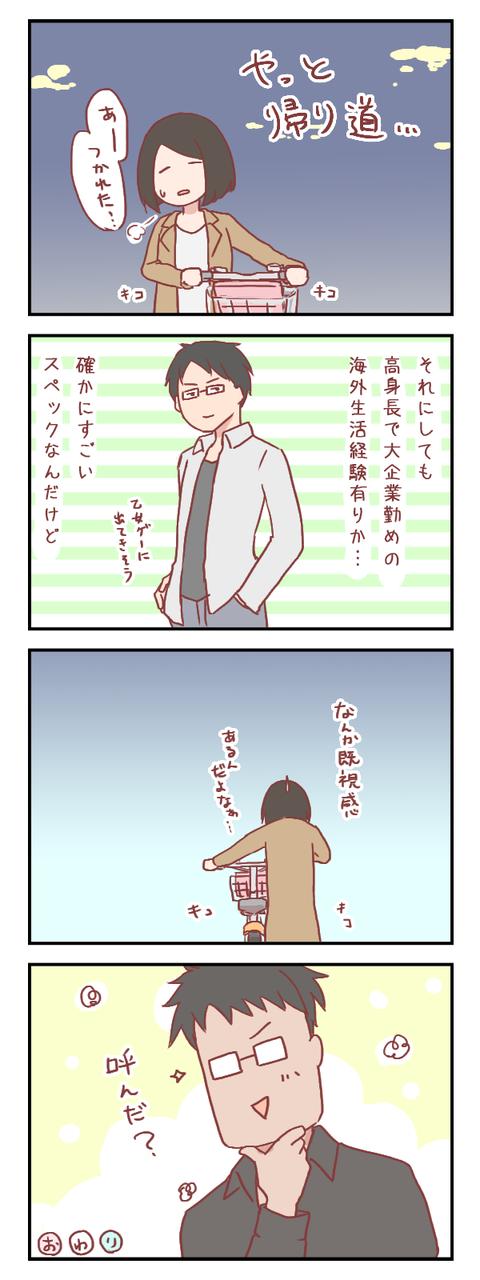 【ろぐ313】ミッドナイト・デジャヴ~既視感の正体~(婚活編)