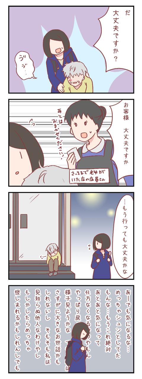 夜の浅草での思わぬ出会い②【ろぐ757】