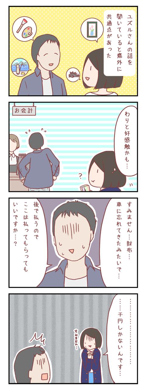 地獄のカミングアウト(婚活編)【ろぐ540】