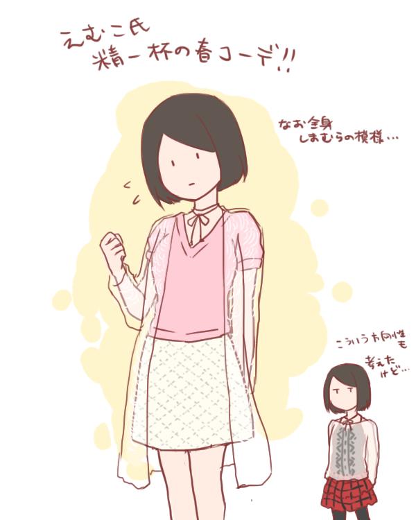 93 えむ こ ヲチ