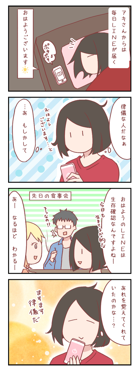 男性に「おはよう」のLINEを求める理由(婚活編)【ろぐ721】