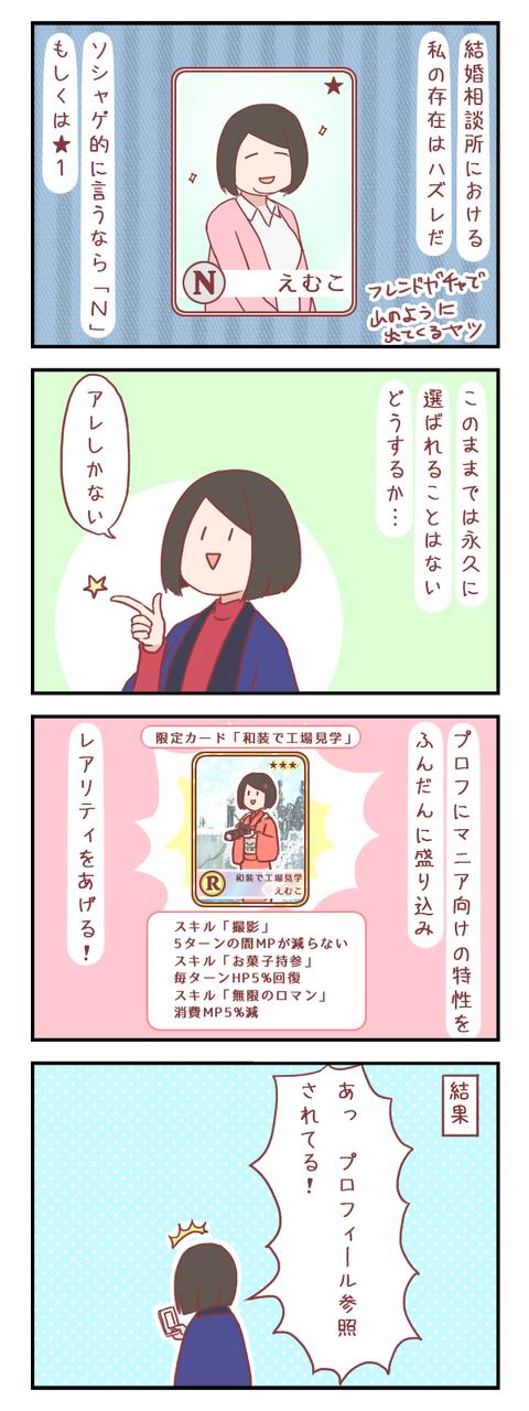 【ろぐ472】ハズレ女からレア女になる方法(婚活編)