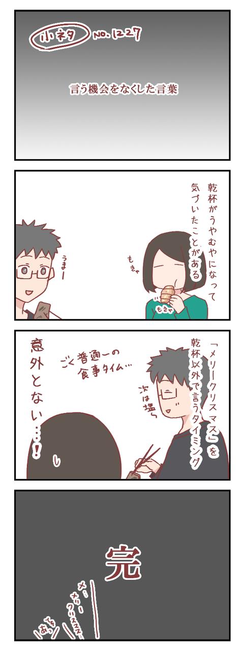 【小ネタ】言う機会をなくした言葉(婚活編)【ろぐ789】