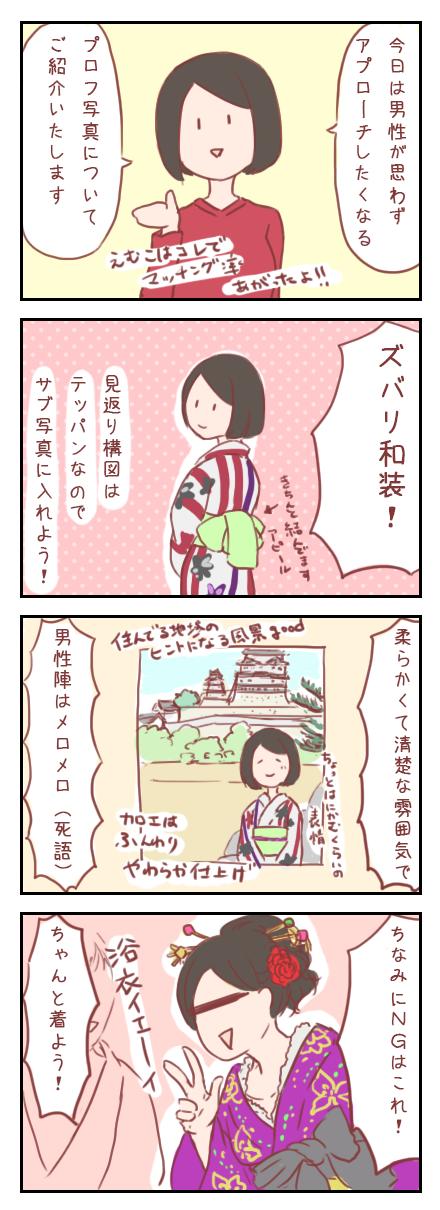 【ろぐ124】婚活女性におすすめのプロフ写真テク(婚活アプリ編)