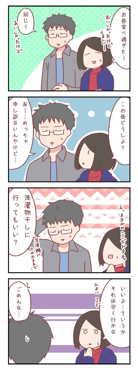 3回目のデートでまさかの○○○…!?(婚活編)【ろぐ736】