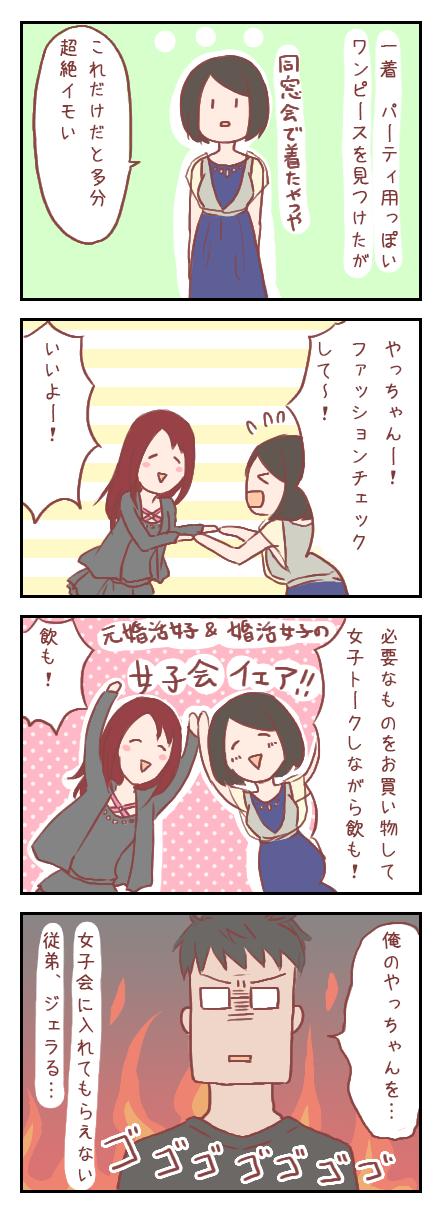 【ろぐ181】元婚活女子&現婚活女子の女子会やるよ!