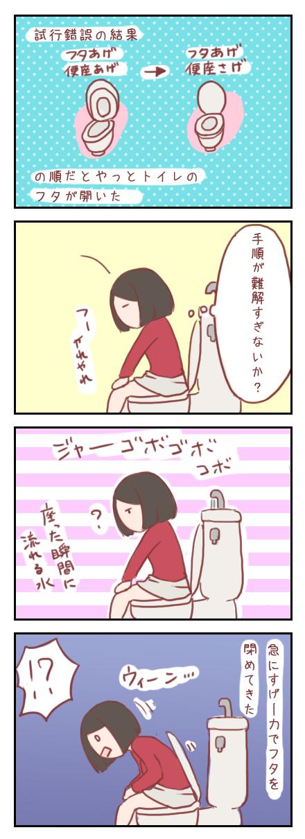 【ろぐ151】全自動トイレVSえむこ③