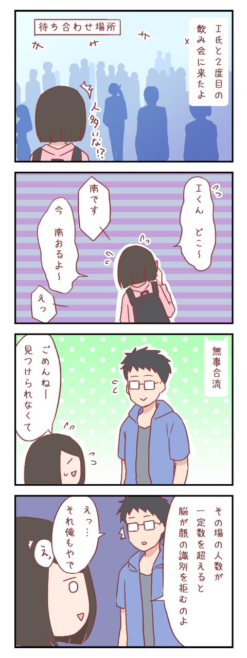 待ち合わせでなかなか合流できない理由(婚活編)【ろぐ646】